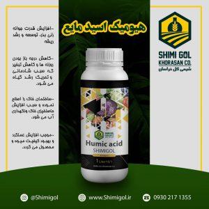 اسید هیومیک مایع شیمی گل