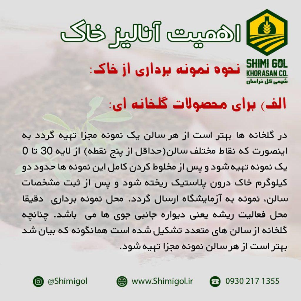 نمونه برداری از خاک برای محصولات گلخانه ای